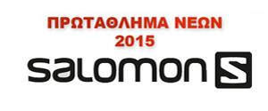 Πρωτάθλημα Νέων Salomon