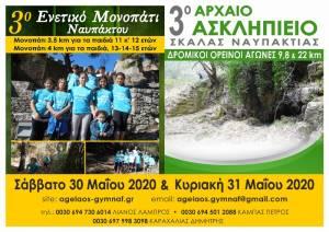 ΝΑΥΠΑΚΤΟΣ:  3ο Αρχαίο Ασκληπιείο Σκάλας κ' 3ο Ενετικό Μονοπάτι Ναυπάκτου στις 30 κ' 31 Μαΐου 2020!