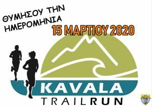 Στις 15 Μαρτίου 2020 το 8ο Kavala Trail Run!