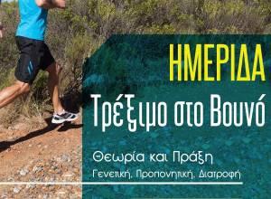"""Το """"Μονοπάτι Παρνασσού"""" σας προσκαλεί στην Ημερίδα: """"Τρέξιμο στο Βουνό, Θεωρία και Πράξη"""""""