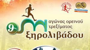 Στις 14 Ιουλίου 2019, ο 9ος αγώνας ορεινού τρεξίματος Ξηρολιβάδου