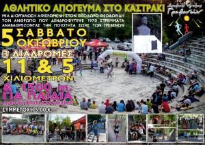 Αθλητικό απόγευμα στο Καστράκι Γρεβενών στις 5 Οκτωβρίου 2019