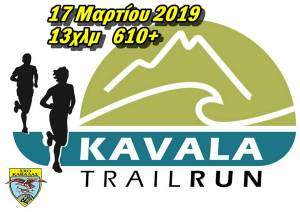 """7ο """" KΑVALA TRAIL RUN """" την Κυριακή 17 Μαρτίου 2019!"""