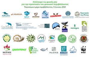 Κοινό Δελτίο Τύπου: Παγκόσμια Ημέρα Περιβάλλοντος – 5/6/2021!