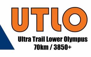 Όλες οι λεπτομέρειες για τον Ultra Trail Lower Olympus