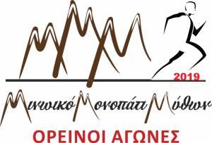 6ο Μινωικό Μονοπάτι Μύθων 2019 - «Ολη η ομορφιά της Κρήτης σε μια διαδρομή»