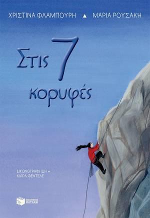 Στις 7 Κορυφές - Συγγραφείς: Χριστίνα Φλαμπούρη - Μαρία Ρουσάκη / Εικονογράφηση: Κιάρα Φεντέλε!