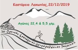 Στις 22 Δεκεμβρίου ο 7ος Καστόρειος Ορεινός Ημιμαραθώνιος