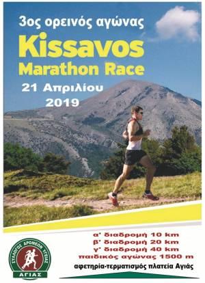 Ανοιξαν οι εγγραφές για τον 3ο ορεινό αγώνα KISSAVOS MARATHON RACE!