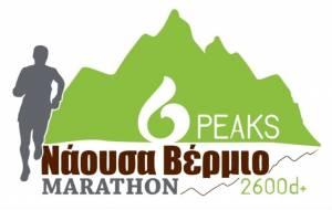 1ο Νάουσα Βέρμιο Marathon Six Peaks στις 8 Μαϊου 2022