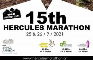 Το πρόγραμμα της διοργάνωσης του Hercules Mountain Marathon