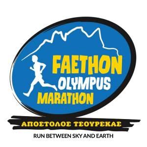 Έναρξη πληρωμών για τον Faethon Olympus Marathon