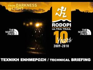 Rodopi AdvEnduRun 2018: Τεχνική ενημέρωση