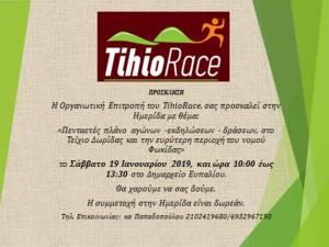 """Πρόσκληση για την ημερίδα του Tihio Race με θέμα """"5ετές πλάνο αγώνων - εκδηλώσεων - δράσεων στο Τείχιο Δωρίδας και την ευρύτερη περιοχή του νομού Φωκίδας"""""""