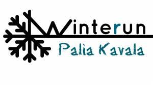 6ος  Χειμερινός ορεινός αγώνας WinteRun Palia Kavala την Κυριακή 3 Φεβρουαρίου 2019 – Προκήρυξη!