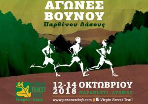 Virgin Forest Trail 2018: Τα επίσημα αποτελέσματα