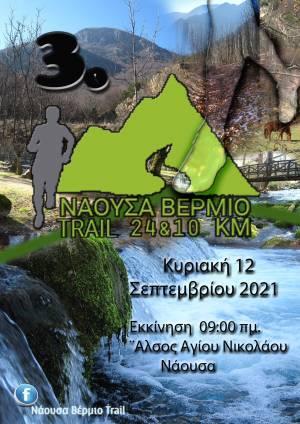 3° Νάουσα Βέρμιο trail την Κυριακή 12 Σεπτεμβρίου 2021!