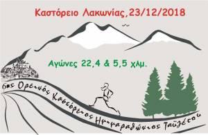 Όλες οι λεπτομέρειες για τον 6ο Καστόρειο Ορεινό Ημιμαραθώνιο - Η αναλυτική προκήρυξη