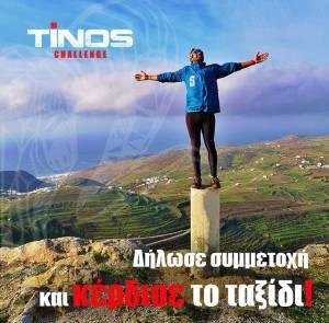Cyclades Trail Cup 2018: Διαγωνισμός για ένα πακέτο συμμετοχής στο 3ο Tinos Challenge!