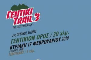 Η νέα διαδρομή 20χλμ του Gentiki Trail