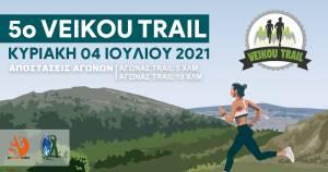 Η προκήρυξη του 5ου Veikou Trail