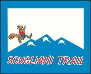 Στις 26 Απρίλη 2020 το επόμενο Sougliani Trail