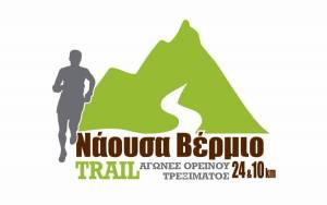 Μεταγωνιστικό Δελτίο Τύπου &αποτελέσματα Νάουσα Βέρμιο Trail