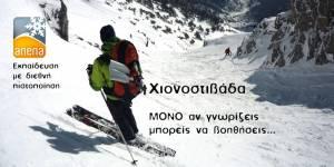 Εκπαίδευση για διάσωση σε χιονοστιβάδα από τον γαλλικό εκπαιδευτικό οργανισμό ΑΝΕΝΑ και την Ελληνική Ομάδα Διάσωσης