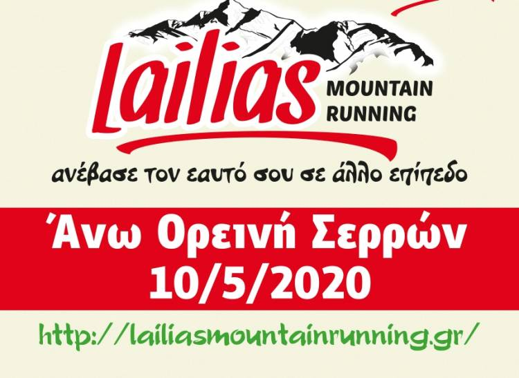 Στις 10 Μαΐου ο Lailias Mountain Running 2020!