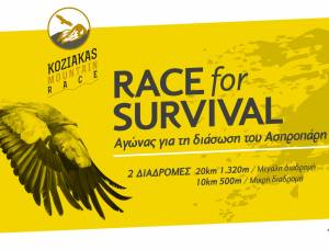 "4ος Αγώνας ""Koziakas Mountain Race"": Race for Survival"