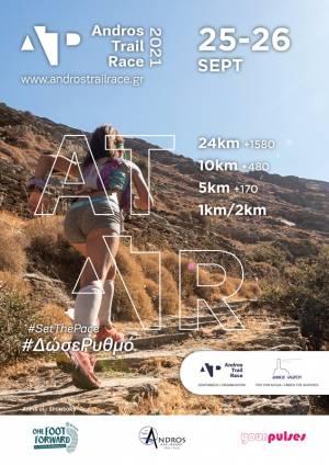 Πάρε μέρος στον αγώνα από «μέσα»: Δήλωσε Εθελοντής στο 5o Andros Trail Race!