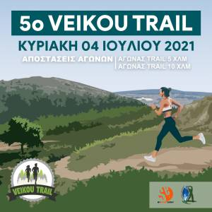 Το 5ο Veikou Trail έρχεται στις 4 Ιουλίου 2021!