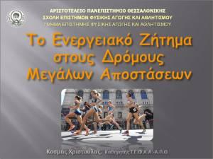 Εκδήλωση Σ.Δ.Υ Θεσσαλονίκης την Τετάρτη 13 Φεβρουαρίου 2019!